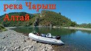 Алтай 2015, вверх на водомете по реке Чарыш