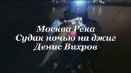 Fishing Today: Ночной судак на зимней Москве Реке. Денис Вихров