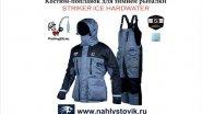 StrikerIce HardWater - костюм-поплавок для зимней рыбалки.