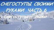 Тест - драйв: снегоступы - охотничьи лыжи.