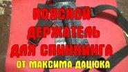 Поясной держатель (кобура) для спиннинга своими руками от Максима Дацюка