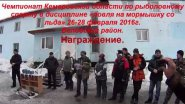 Чемпионат Кузбасса 26-28.02.2016 по мормышке. Награждение.