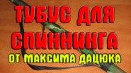 Тубус для спиннинга своими руками от Максима Дацюка. Самодельный тубус из сантехнической трубы
