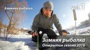 Зимняя рыбалка  Открытие сезона 2016