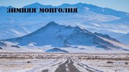 Зимняя Монголия #expro