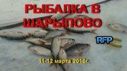 Рыбалка зимой в Шарыпово 2 (Красноярский край) 11-12.03.16