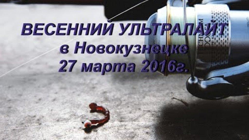 Весенний ультралайт в Новокузнецке. Кульяновка. 27.03.16