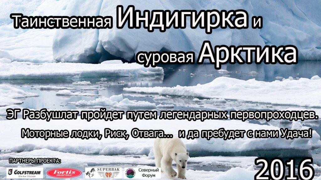 Экспедиция на лодках АРКТИКА-2016 , до старта два месяца!