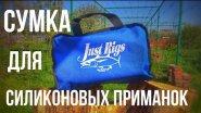 Рыбацкая сумка для хранения мягких силиконовых приманок