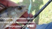 Открытие спиннингового сезона на домашней реке. Микроджиг со SPRUT.