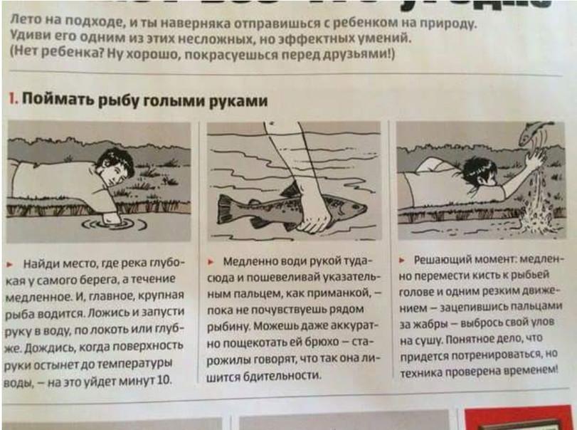 Рыбачил кто так?)