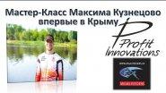 Спортивный Фидер с Чемпионом! (Мастер-Класс Крым 2016)