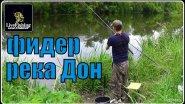 Фидерная ловля.  Рыбалка на реке Дон.  (LiveFishing)