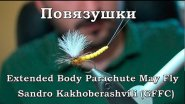 Повязушки. Extended Body Parachute May Fly.