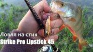 Ловля на стик Strike Pro Lipstick 45