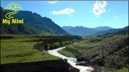 Горный Алтай. Весна на Чуе