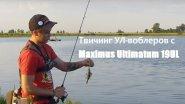 Твичинг УЛ-воблеров с Maximus Ultimatum 19UL