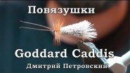 Повязушки. Goddard Caddis