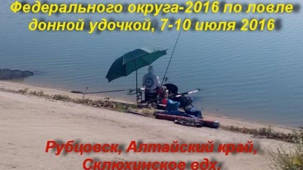 Чемпионат Сибири по фидеру 2016. Рубцовск. ч.1