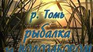 Рыбалка на р. Томь за ВоДоЗАБоРоМ