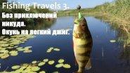 Fishing Travels 3. Без приключений никуда. Окунь на легкий джиг.