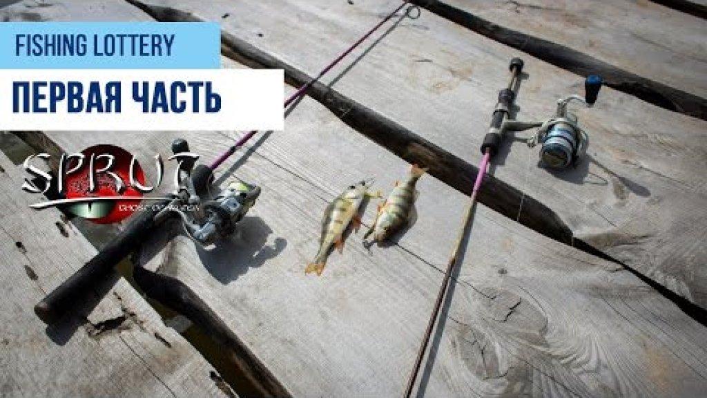 Рыбацкая лотерея, I часть. Fishing lottery, vol. 1