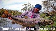 Трофейная рыбалка на Кольском.