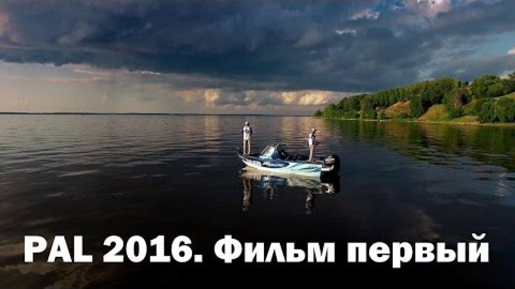 PAL 2016. Фильм первый