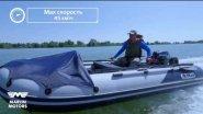 Тест-драйв лодки SMARINE серия MAX
