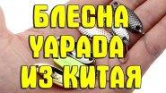 Блесны - колебалки Yapada из Китая. Блёсны от фирмы Yapada. Обзор