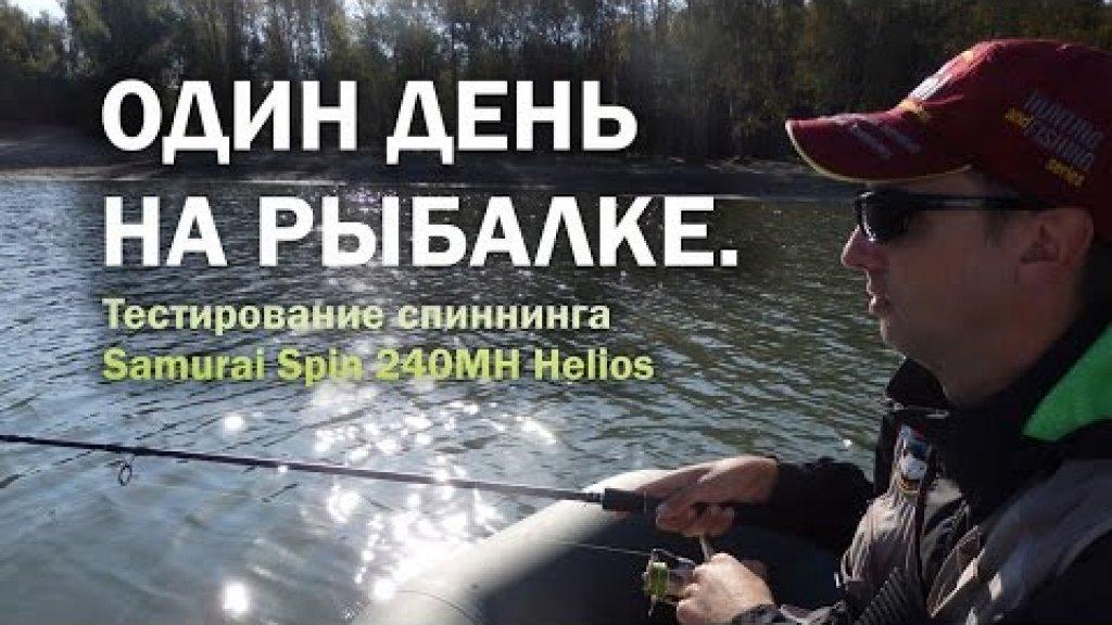 Один день на рыбалке. Тестирование спиннинга Samurai Spin 240MH Helios