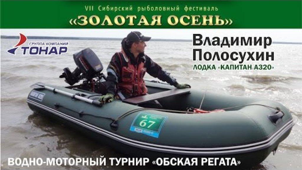 "Водно-моторный турнир ""Обская регата"". Лодка ""Капитан А320"""