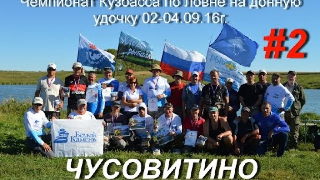 Чемпионат Кузбасса по фидеру. Чусовитино. 02-04.09.2016г. ч.2