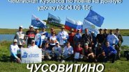 Чемпионат Кузбасса по фидеру. Чусовитино. 02-04.09.2016г. ч.1