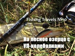 Fishing Travels №10.  На лесное озерцо с УЛ колебалками
