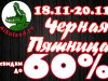 «Черная пятница» – время бешеных скидок в Aikoland.ru