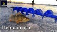 Первый лед 2016- 2017 .(LiveFishing)