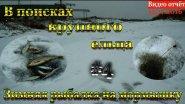 Зимняя рыбалка на мормышку 15.11.16