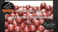 Карпфишинг ловля карпа (Украинка 2016)
