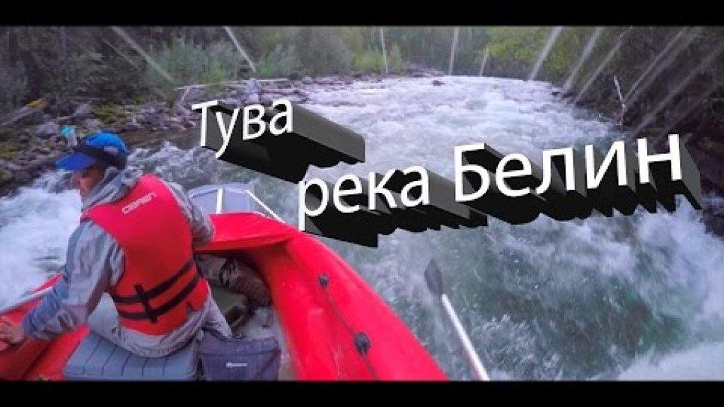 Тува. река Белин