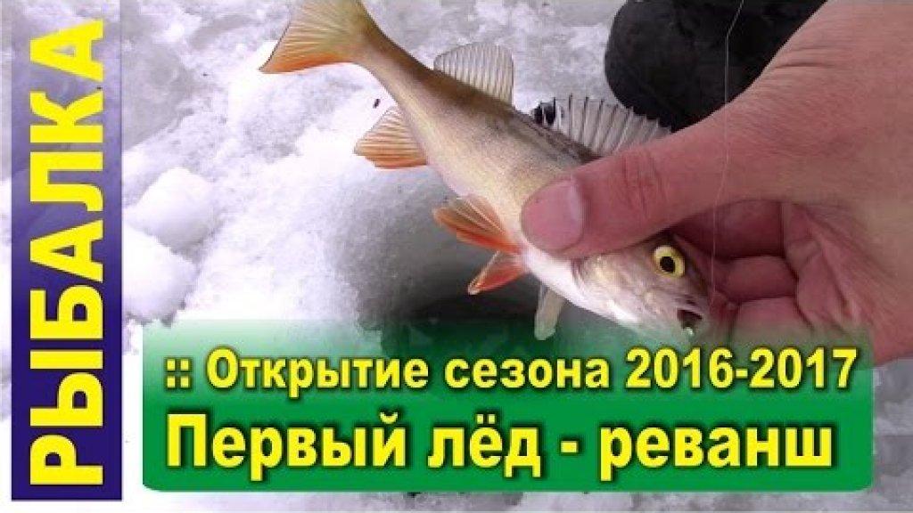 Первый лед 2016-2017 - Реванш