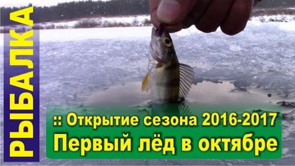 Первый лед в октябре. Открытие сезона 2016-2017