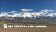 Горный Алтай, долина р. Чаган-Узун...