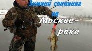 Зимний спиннинг на Москве-реке
