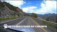 Горный Алтай, перевал Чике-Таман, подъем и спуск в реальном времени, вид со смотровой площадки...