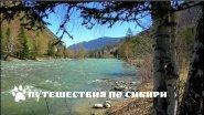 Горный Алтай, весенняя Чуя...