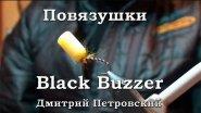 Повязушки. Black Buzzer