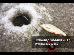 Зимняя рыбалка 2017 Открываем сезон