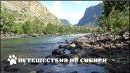 Горный Алтай, один день в долине Чулышмана...