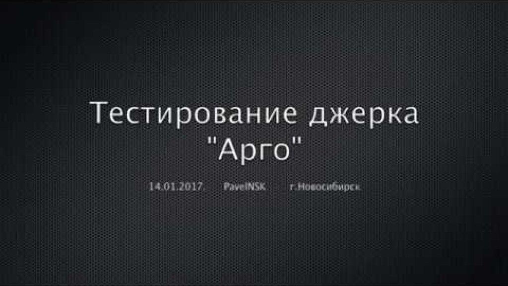 """Тестирование джерка """"Арго"""" от Pavel NSK"""